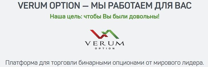 Бинарные опционы от Verum Option
